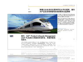 清软英泰PLM助北车集团西安车辆厂技术信息化驶入快车道