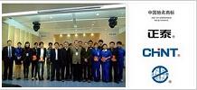 清软英泰签约正泰仪器仪表PLM项目