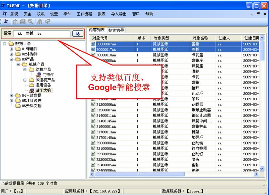 PDM文件查找功能
